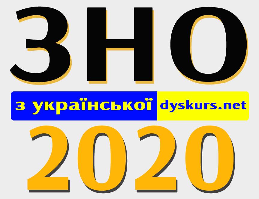 Курс підготовки до ЗНО з української-2020