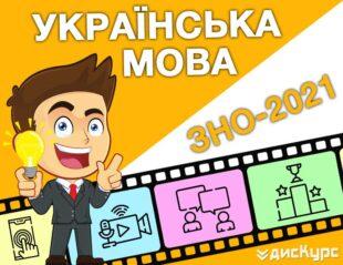 Українська мова. Підготовка до ЗНО
