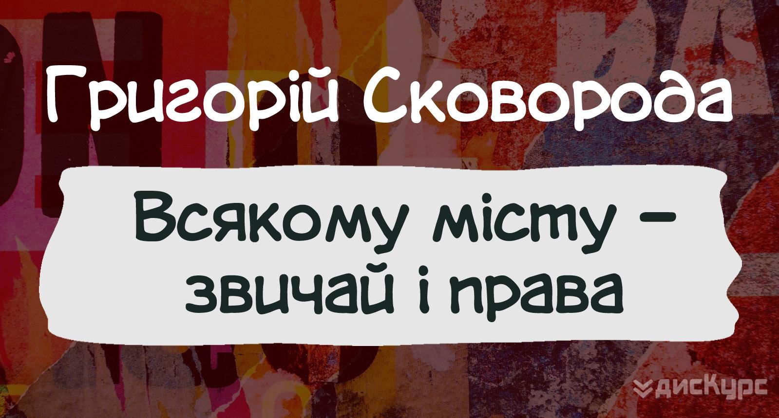 Григорій Сковорода. Всякому місту - звичай і права