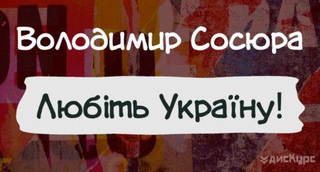 Володимир Сосюра. Любіть Україну!