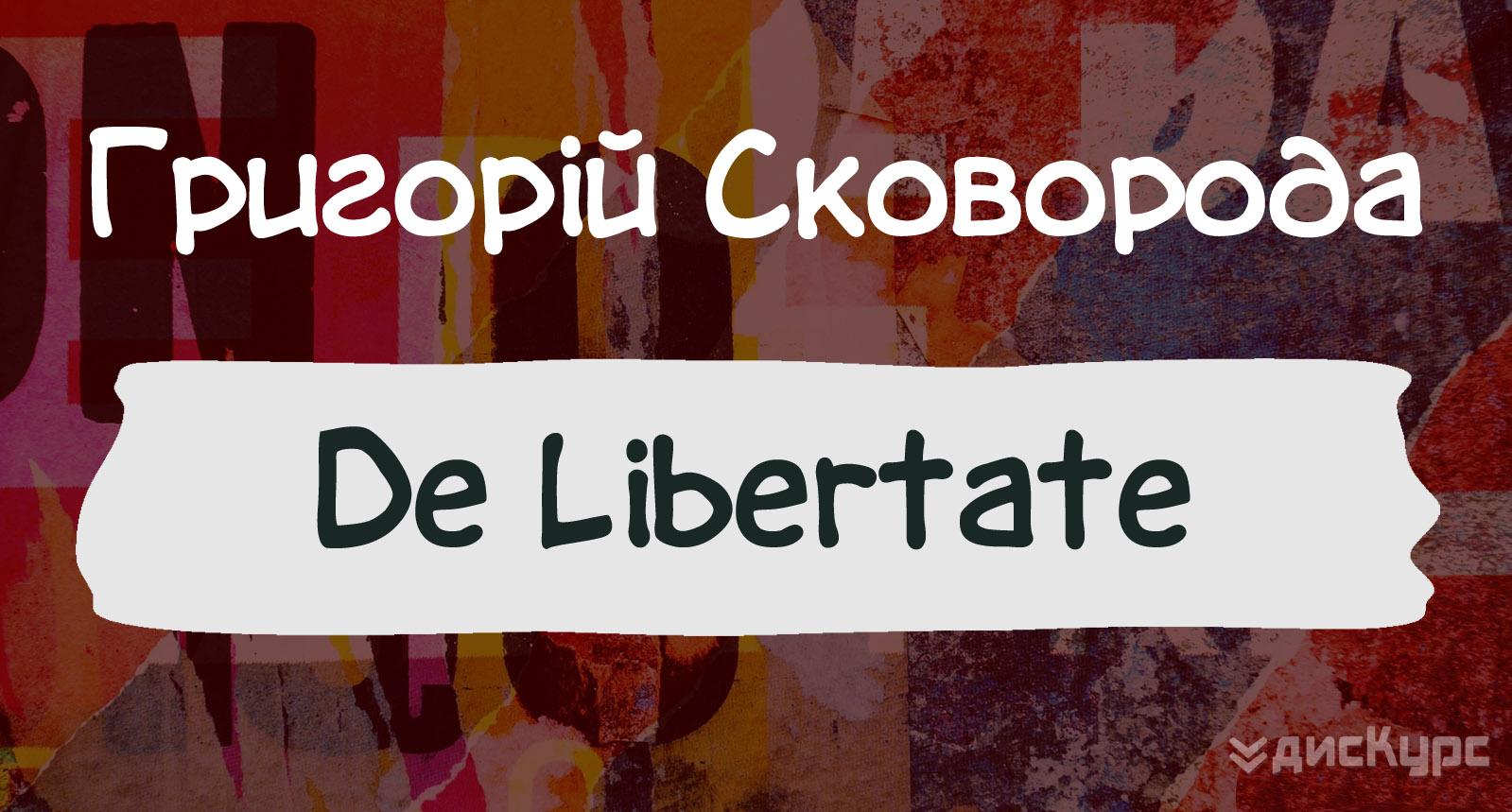 Григорій Сковорода. De Libertate!