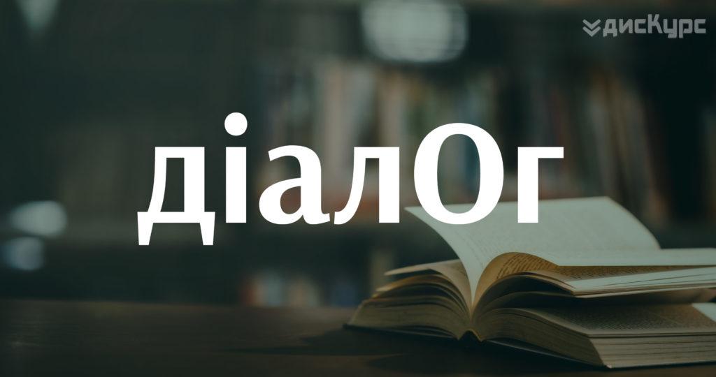 діалОг - слова з наголосом на третьому складі
