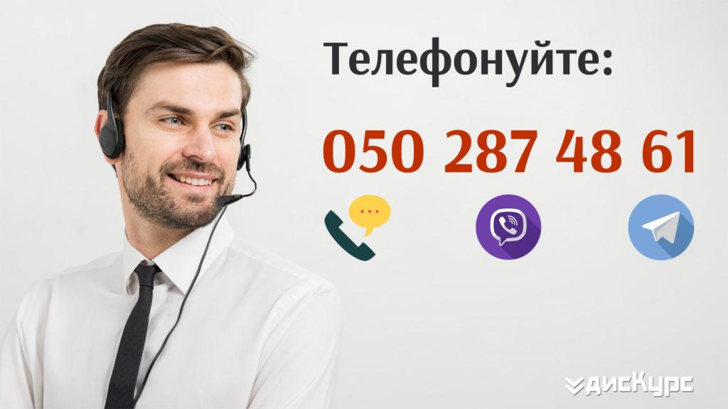 телефонуйте - номер телефона Дискурсу: 050 287 48 61