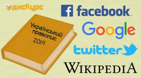 Правопис назв сайтів (Ютуб, Фейсбук, Твітер, Вікіпедія)