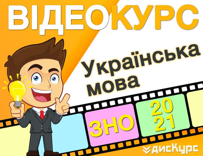 Українська мова: відеокурс підготовки до ЗНО