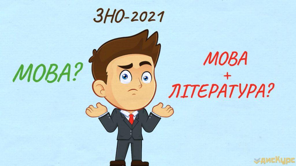 Мова чи мова й література на ЗНО з української?
