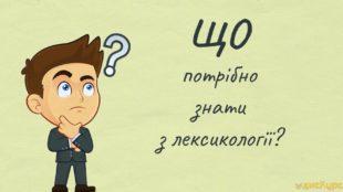 Що треба знати на ЗНО з лексикології